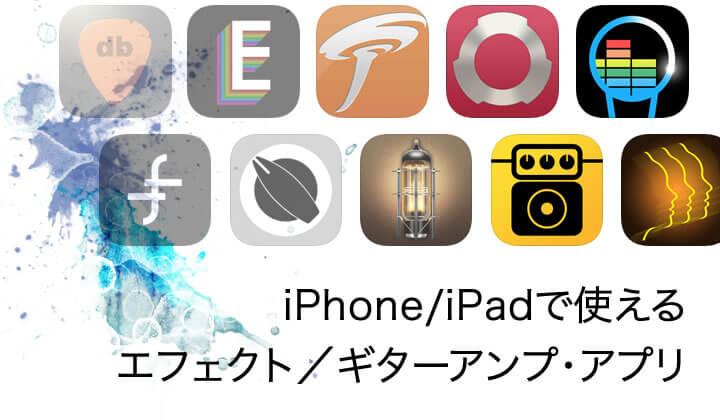 iPhone/iPadで使えるエフェクト/ギターアンプ・アプリ15選