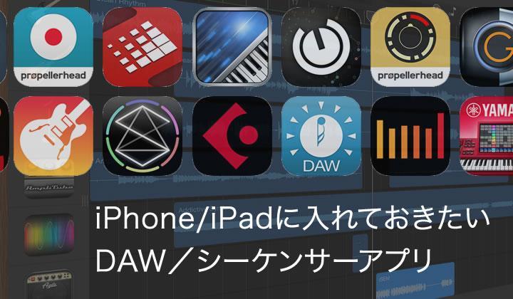 iPhone/iPadに入れておきたいDAW/シーケンサーアプリ