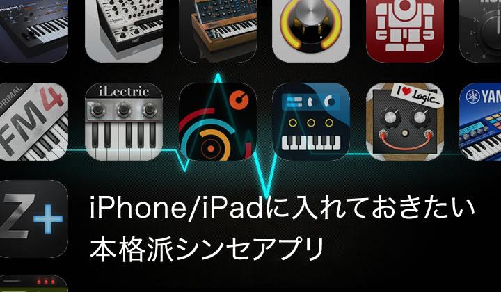 iPhone/iPadに入れておきたい本格派シンセアプリ