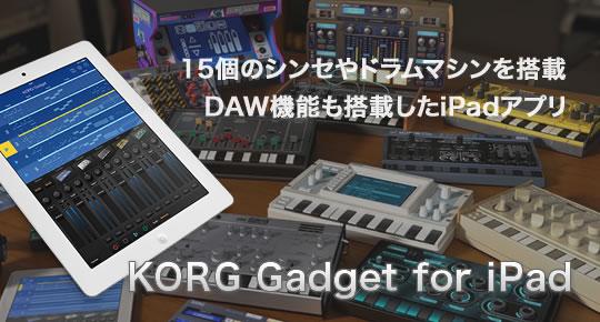 15個のシンセやドラムマシンを搭載したiPad専用作曲アプリ「KORG Gadget for iPad」