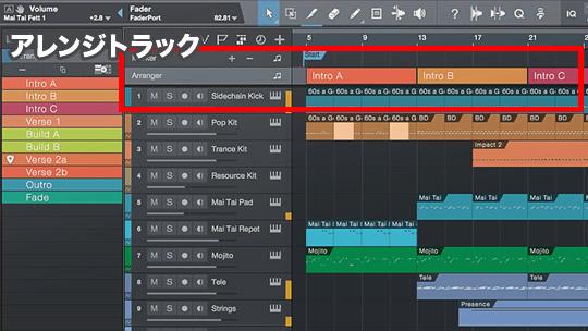 studio-one-arrange-track